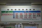 根室駅時刻表.JPG